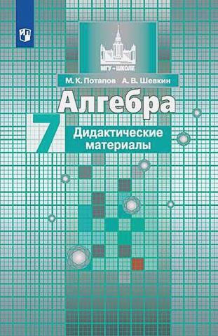 Потапов М. К., Шевкин А. В. - Потапов. Алгебра. Дидактические материалы. 7 класс. обложка книги