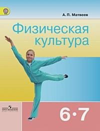 Матвеев А. П., Соболева Ю. М. - Матвеев. Физическая культура 6-7 кл. Учебник. (ФГОС) обложка книги