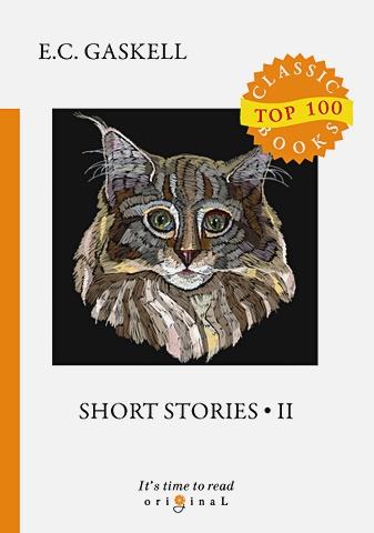 Gaskell E.C. - Short Stories 2 = Сборник рассказов 2: на англ.яз обложка книги