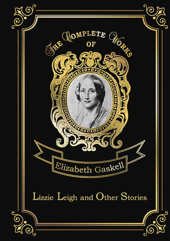 Gaskell E.C. - Lizzie Leigh and Other Stories = Лиззи Ли и другие истории: на англ.яз обложка книги