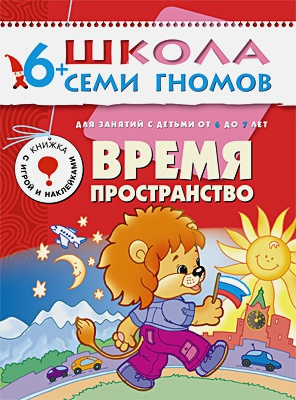 Дарья Денисова - ШСГ Седьмой год обучения. Время, пространство. обложка книги