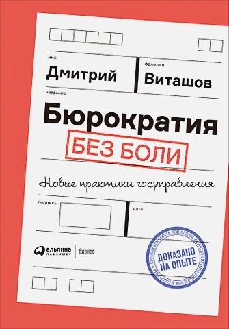Виташов Д. - Бюрократия без боли : Новые практики госуправления обложка книги