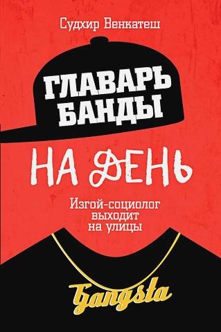 Венкатеш С. - Главарь банды на день. Изгой-социолог выходит на улицы обложка книги
