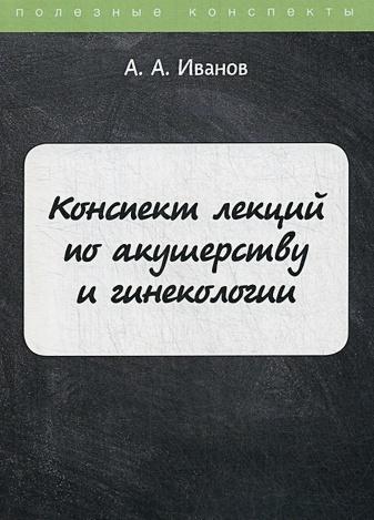 Иванов А.А. - Конспект лекций по акушерству и гинекологии обложка книги