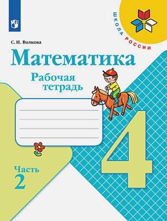 Волкова С.И. - Волкова. Математика. Рабочая тетрадь. 4 класс. В 2-х ч. Ч. 2 обложка книги