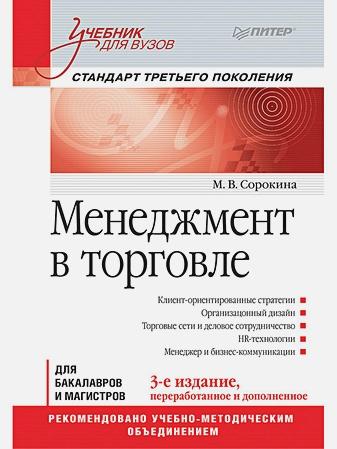 Сорокина М В - Менеджмент в торговле: Учебник для вузов. Стандарт 3-го поколения. 3-е изд., переработанное и дополненное обложка книги