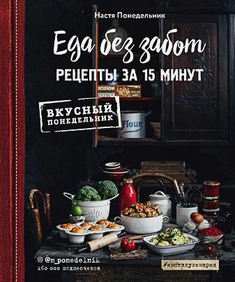 Понедельник Настя - Еда без забот. 15 минут и готово! (с автографом) обложка книги