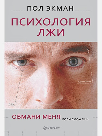 Экман П - Психология лжи. Обмани меня, если сможешь обложка книги