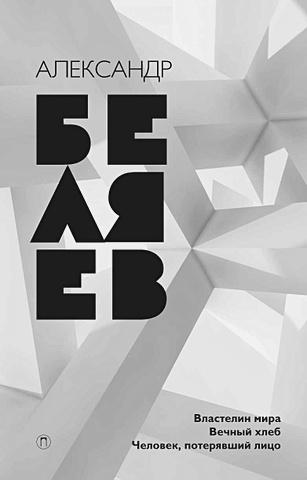 Беляев А.Р. - Собрание сочинений. В 8 т. Т. 4: Властелин мира; Вечный хлеб; Человек, потерявший лицо. Беляев А.Р. обложка книги