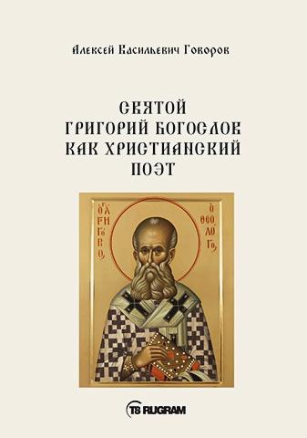 Говоров А.В. - Святой Григорий Богослов как христианский поэт обложка книги