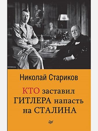 Стариков Н В - Кто заставил Гитлера напасть на Сталина (покет) обложка книги