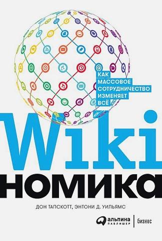 Уильямс Э.,Тапскотт Д. - Викиномика: Как массовое сотрудничество изменяет все обложка книги