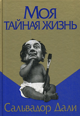 Дали С. - Моя тайная жизнь обложка книги