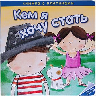 Романова М. - Кем я хочу стать. Необычные профессии обложка книги