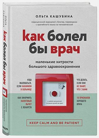 Ольга Кашубина - Как болел бы врач: маленькие хитрости большого здравоохранения обложка книги