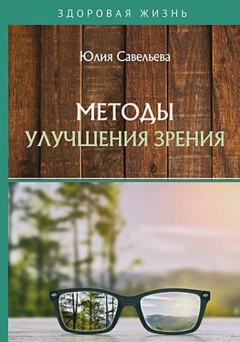 Савельева Ю. - Методы улучшения зрения обложка книги