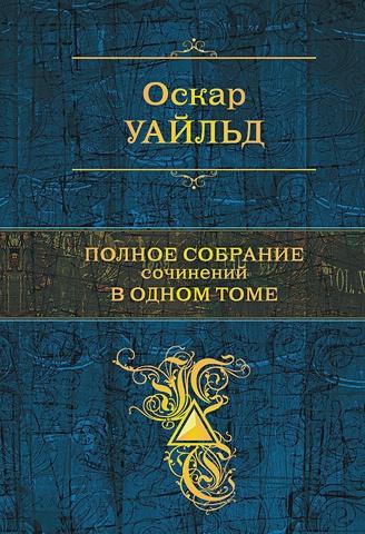 Оскар Уайльд - Полное собрание сочинений в одном томе обложка книги