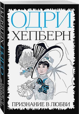 Одри Хепберн. Признание в любви