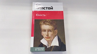 Лев Толстой - Юность обложка книги