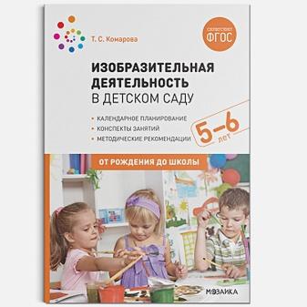 Комарова Т. С. - Изобразительная деятельность в детском саду с детьми 5-6 лет. Конспекты занятий. ФГОС обложка книги