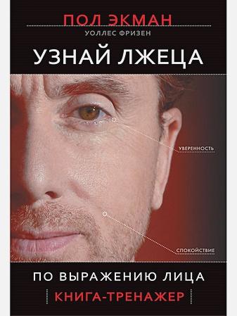 Экман П - Узнай лжеца по выражению лица обложка книги