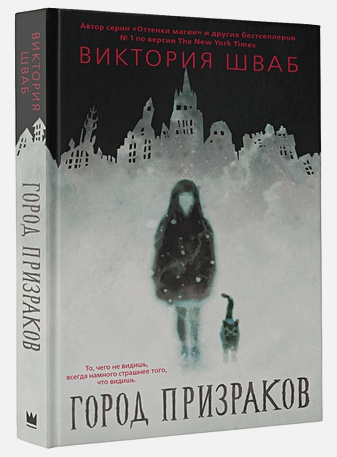 Виктория Шваб - Город призраков обложка книги