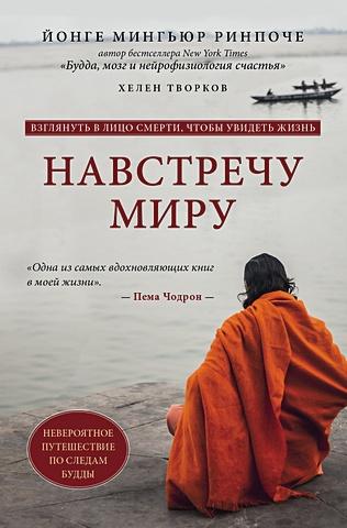 Йонге Мингьюр Ринпоче - Навстречу миру обложка книги
