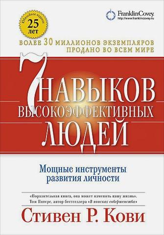 Кови С. Р. - Семь навыков высокоэффективных людей (Переплет) обложка книги