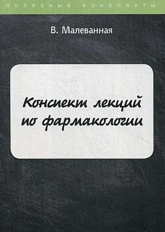 Малеванная В. - Конспект лекций по фармакологии обложка книги