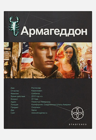 Юрий Бурносов - Армагеддон. Книга 1. Крушение Америки обложка книги