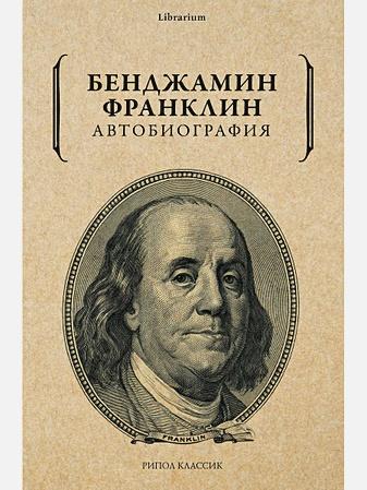 Франклин Б. - Автобиография обложка книги