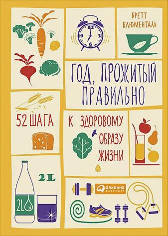 Блюменталь Б. - Год, прожитый правильно: 52 шага к здоровому образу жизни обложка книги