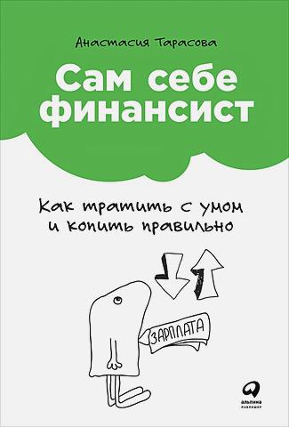 Тарасова А. - Сам себе финансист: Как тратить с умом и копить правильно обложка книги