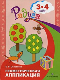 Соловьева Е.В. - Соловьева. Геометрическая аппликация. Пособие для детей 3-4 лет. (Радуга). обложка книги