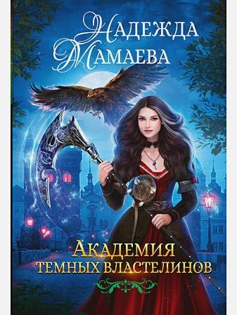 Мамаева Н. - Академия тёмных властелинов обложка книги