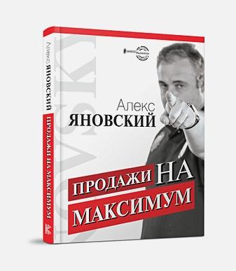 Алекс Яновский - Продажи на максимум обложка книги