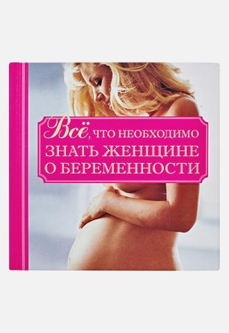 Орлова Л. - Все, что необходимо знать женщине о беременности обложка книги