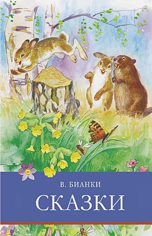 Бианки - ШП. Сказки. Бианки обложка книги