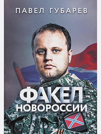 Губарев П Ю - Факел Новороссии обложка книги