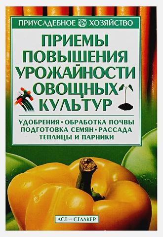 Вдовенко А.В. - Приемы повышения урожайности овощных культур обложка книги