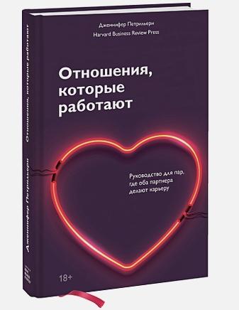 Дженнифер Петрильери - Отношения, которые работают. Руководство для пар, где оба партнера делают карьеру обложка книги