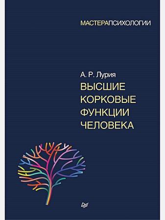 Лурия А Р - Высшие корковые функции человека обложка книги