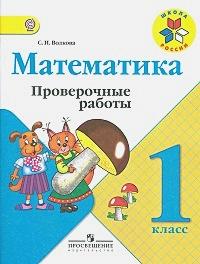 Волкова С. И. - Волкова. Проверочные работы к учебнику Моро, Математика 1 кл. (ФГОС) обложка книги