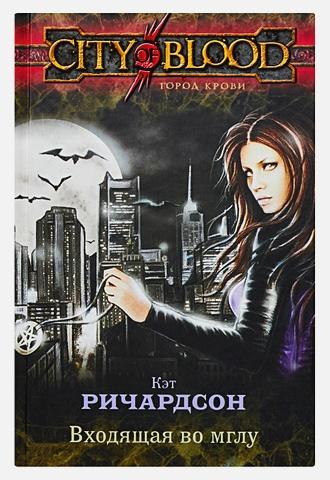 Ричардсон Кэт - Входящая во Мглу обложка книги