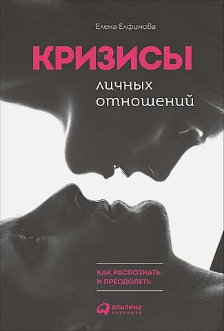 Елфимова Е. - Кризисы личных отношений: Как распознать и преодолеть обложка книги