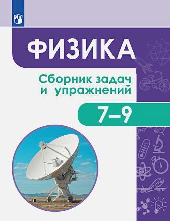 Авторский коллектив - Физика. Сборник задач и упражнений. 7-9 классы. обложка книги