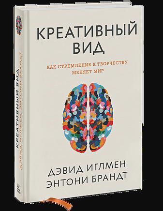 Дэвид Иглмен, Энтони Брандт - Креативный вид. Как стремление к творчеству меняет мир обложка книги