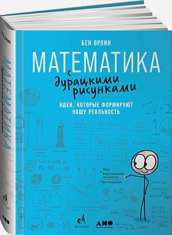 Орлин Б. - Математика с дурацкими рисунками: Идеи, которые формируют нашу реальность обложка книги