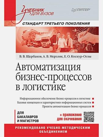 Щербаков В В - Автоматизация бизнес-процессов в логистике: Учебник для вузов. Стандарт третьего поколения обложка книги