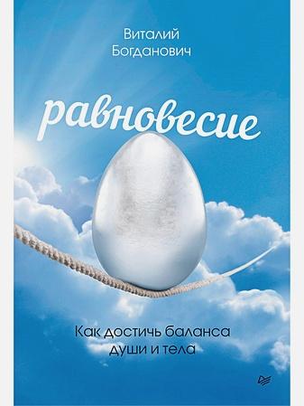 Богданович В. Н. - Равновесие. Как достичь баланса души и тела обложка книги
